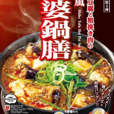 松屋 四川風麻婆鍋膳の記事に添付されている画像