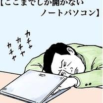 ハゲのパソコンは将棋。の記事に添付されている画像