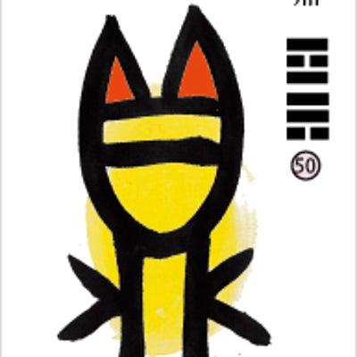 本日の卦 賢人を養う意味がある火風鼎(かふうてい)初爻の記事に添付されている画像