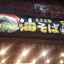 新宿 『油そば総本店』の記事に添付されている画像