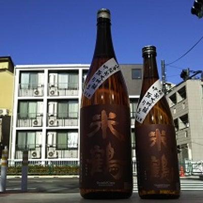 米鶴山廃純米大吟醸中取り生!!の記事に添付されている画像