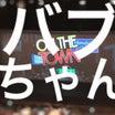 アカツキチセイ・バブちゃん・カーニバル(月組「OTT」感想②)