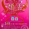 2/11は佐藤律子が司会進行する仙台の婚活パーティーにGO!の画像