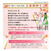 今年も2月4日立春朝搾りエア乾杯のお誘いの記事に添付されている画像