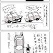 日本旅行で注意する事 byイギリス政府