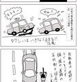 日本旅行で注意する事 byイギリス政府の画像