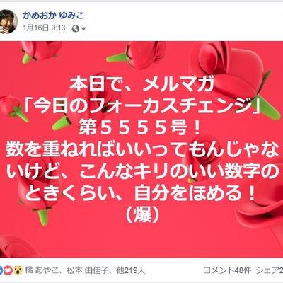 メルマガ連続発行5555号達成!★ありがとうございます!の記事に添付されている画像