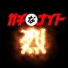 1月15日動画公開・蕨の戦い(ガチなナイト烈)の画像