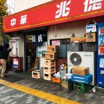 本駒込  玉子チャーハンと揚げ餃子  兆徳の記事に添付されている画像