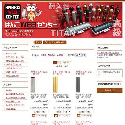 WEBショップ OPENしました!の記事に添付されている画像