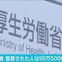 新規がん患者99万5千人!!! ~医療という名の巨大宗教~の記事に添付されている画像