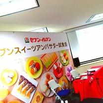 【イベント】セブンスイーツアンバサダー試食会に参加してきました~その壱~の記事に添付されている画像