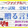 【センター試験受験生へ】贈る言葉【英語長文を瞬殺します】の画像