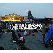 横田基地の話の記事に添付されている画像