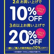 ☆SALE商品おまとめで新作商品もお得に☆レイクタウンmori店の記事に添付されている画像