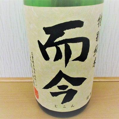 「而今」特別純米無濾過生酒!の記事に添付されている画像