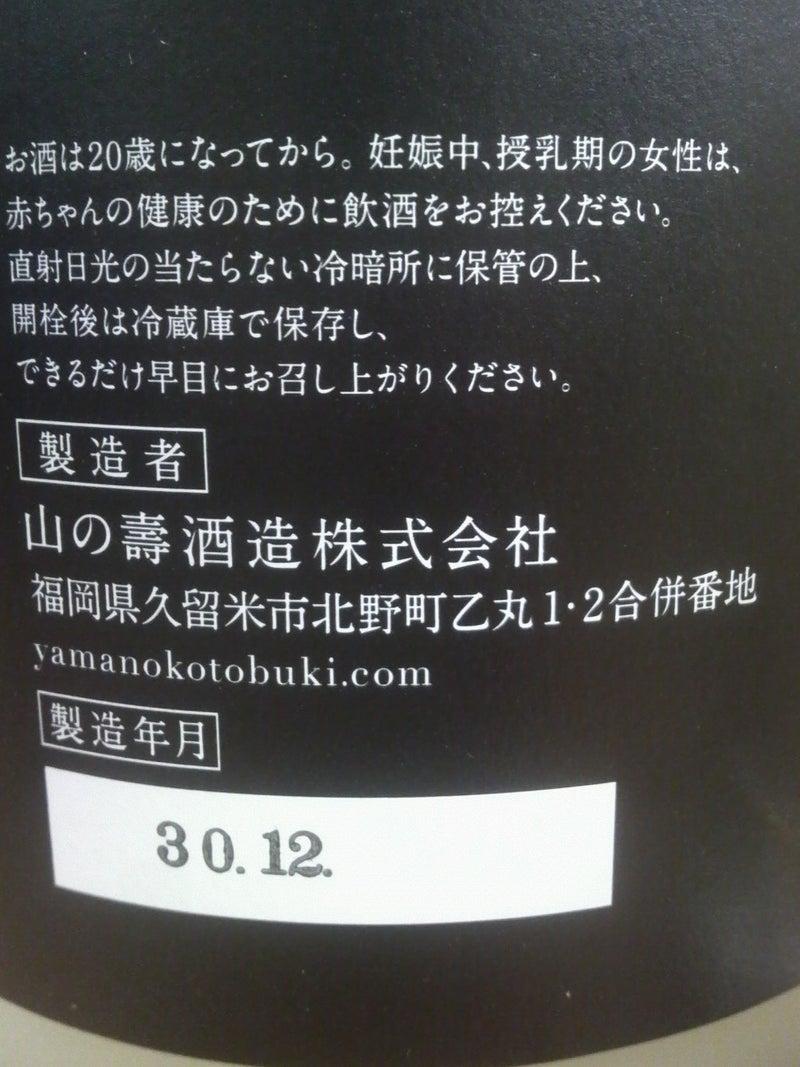 山の壽-4