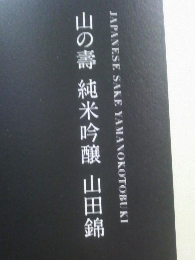 山の壽-2