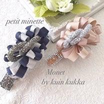 (レッスンレポ】キラキラ大好き❤️Monet〜モネ〜by kuin kukkaの記事に添付されている画像