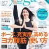 【メディア掲載】ヨガジャーナル vol.63の画像