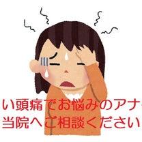 筑紫野市 頭痛 肩・背中の痛み・不快症状は 「うらら整体・整骨院」にご相談くださの記事に添付されている画像