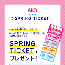 スプリングチケットプレゼント☆イーアスつくば店の記事に添付されている画像