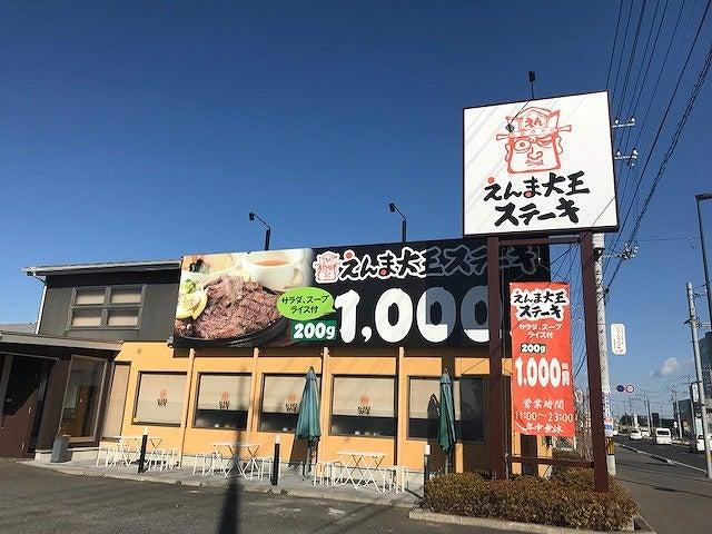 えんま大王ステーキ米沢町店 Fmぱるるん Deliciousfood Navi ブログ