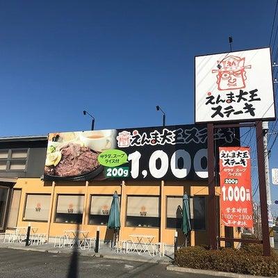 えんま大王ステーキ(米沢町店)の記事に添付されている画像