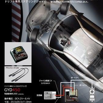 AVCS! GYD450 Futaba〜