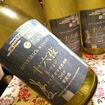 身体に優しくなじむワイン『十六夜』入荷★リタファーム(北海道)の記事に添付されている画像