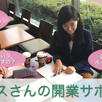 【募集開始】スミスさんの開業サポート(開業届まるわかり☆zoom講座)の記事に添付されている画像
