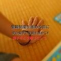 #子どもの権利委員会の画像