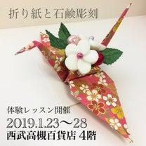 【イベント告知】1/23〜28 西武高槻百貨店にてカービングイベント開催☆の記事に添付されている画像