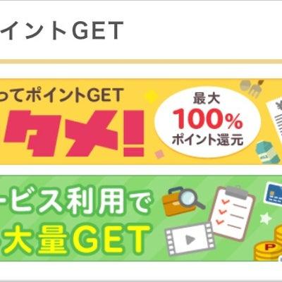 大注目のオススメポイントサイト☆の記事に添付されている画像