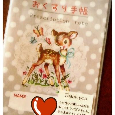 おNEWのお薬手帳カバー&2ヶ月に一度のお楽しみ(*´艸`)♡の記事に添付されている画像