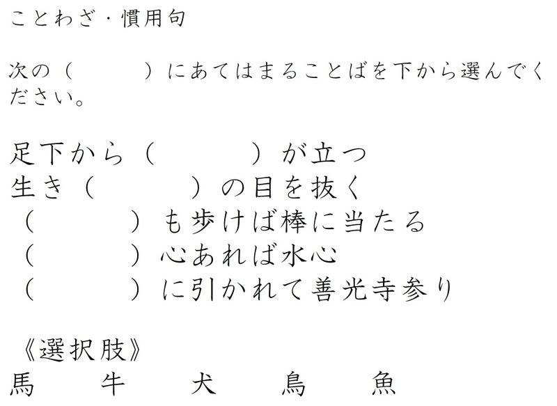 今日の1問国語ことわざ慣用句 芦屋国語教室算数