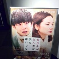映画『母僕』と図書館とお食事と☆の記事に添付されている画像