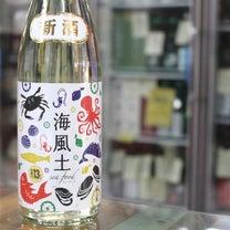 富久長 ふくちょう 海風土 sea food シーフード 白麹 純米酒 火入れ の記事に添付されている画像