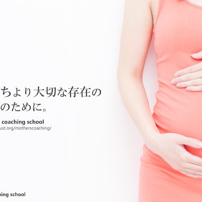 ☆2月募集☆マザーズコーチングスクール講座~ママを満たすことで子供は満たされる~の記事に添付されている画像