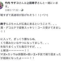 広島出張【ご感想】首・肩・デコルテ!姿勢スッキリコース【広島限定】の記事に添付されている画像