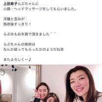 広島出張【ご感想】頭ほぐし×小顔スカルプケア【カプトBB】の記事に添付されている画像