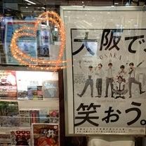 大阪観光ポスター、見っけ♡の記事に添付されている画像