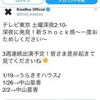 御礼♡そして、テレビ東京にKissBee3週連続出演予定♪の記事に添付されている画像