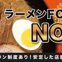 鹿児島市内の独立・開業情報(らあめん花月嵐 有名ラーメン店オーナーの募集)の記事に添付されている画像