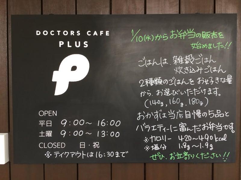 ドクターズカフェ黒板