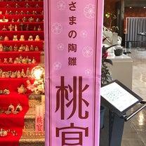 本日まで!!桃宴プレイベント「10段飾り 展示」の記事に添付されている画像