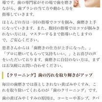 歯のクリーニングの記事に添付されている画像