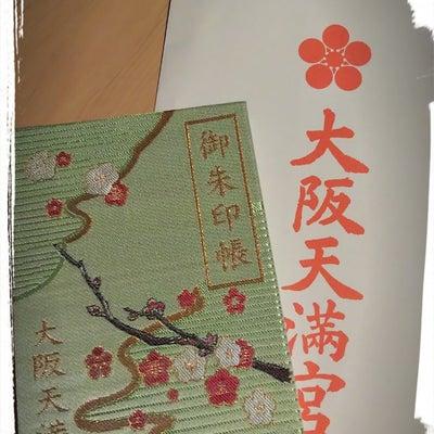 御朱印求めて大阪天満宮への記事に添付されている画像