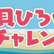 貝ひろいチャレンジ☆結果の記事に添付されている画像