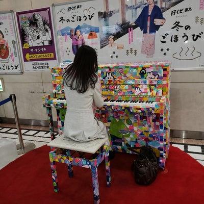 品川''駅ピアノ''で愛の夢とノクターンを演奏しました♪1月27日まで!の記事に添付されている画像